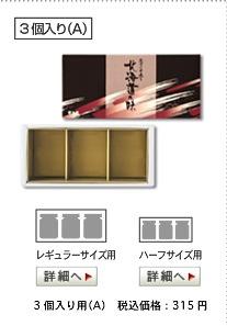 3個入用(A) 税込価格:315円