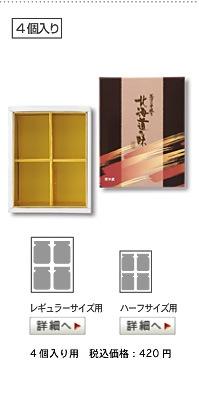 4個入用 税込価格:420円