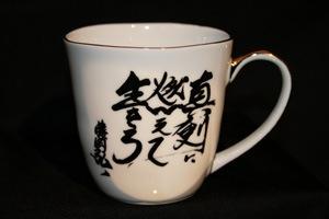 有田焼マグカップ黒文字