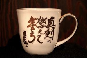 有田焼マグカップ金文字