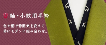 紬・小紋用半衿