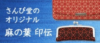 さんび堂オリジナル 麻の葉の印伝