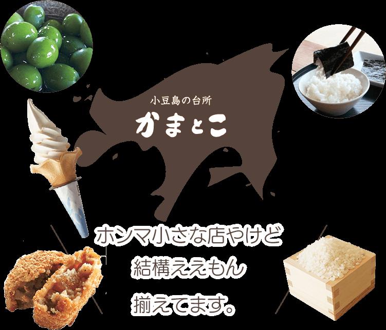 小豆島の台所 かまとこ