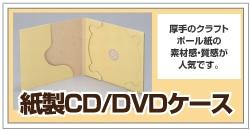 紙製CD/DVDケース