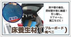 床養生材(ブルーボード・俺ベニ)