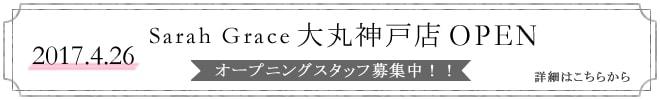 大丸神戸店求人