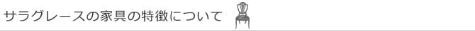 家具の特徴について