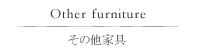その他家具