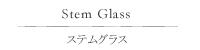 ステムグラス