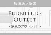 家具のアウトレット