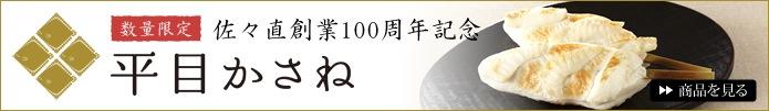 命名「かさね」佐々直創業100周年記念