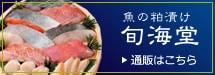 旬海堂 通販サイト