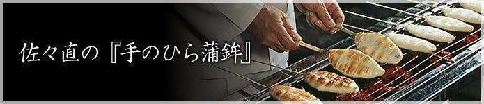 佐々直の『手のひら蒲鉾』