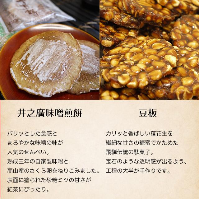 井之廣 味噌せんべい 映画で話題の飛騨市から 自家製味噌使用