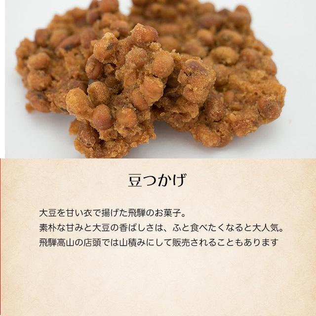 豆つかげ 甘い衣で大豆を揚げた菓子 飛騨高山 もとは家庭で作られたいた