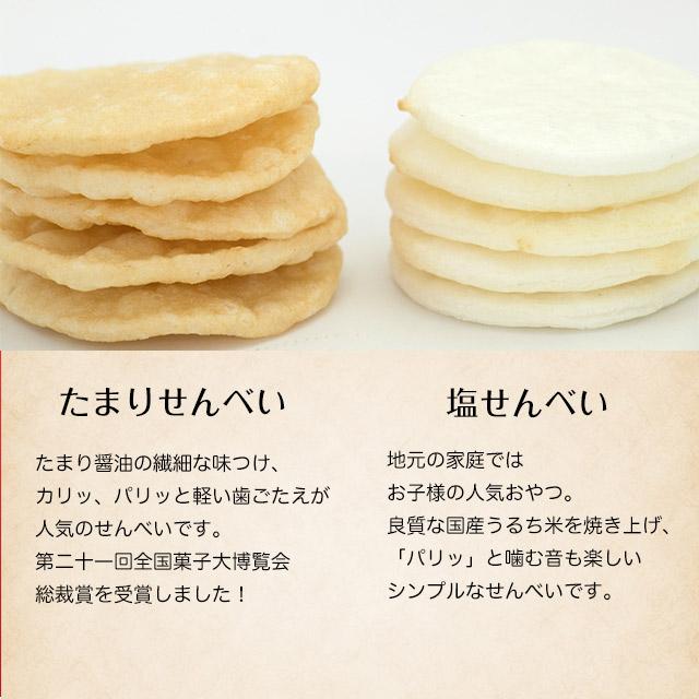 塩せんべい たまりせんべい 国産うるち米使用 飛騨高山