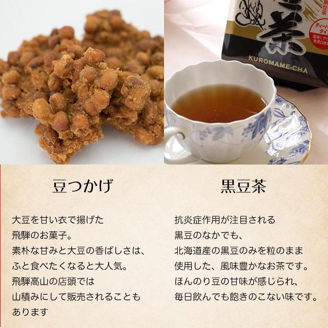 豆つかげ 黒豆茶 甘い衣で大豆を揚げたお菓子 花粉症に抗炎症作用が注目の黒豆茶