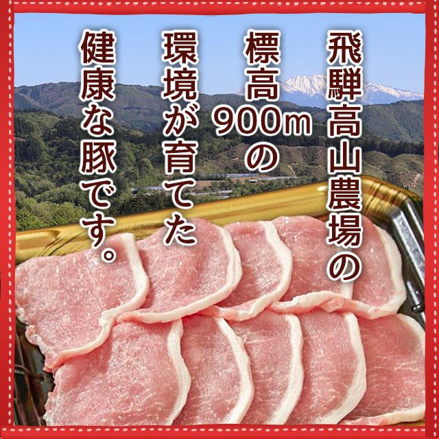 飛騨高山農場の標高900mの環境が育んだ健康な豚肉