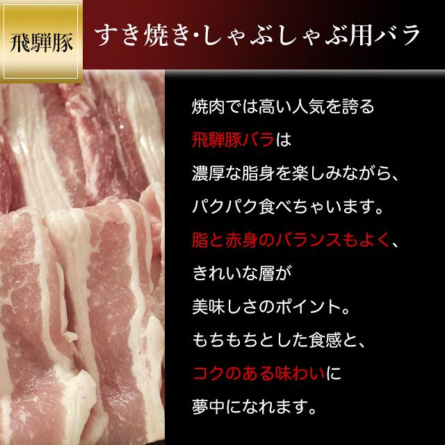 飛騨豚バラは濃厚な脂と赤身のバランスもよく、パクパク食べられる