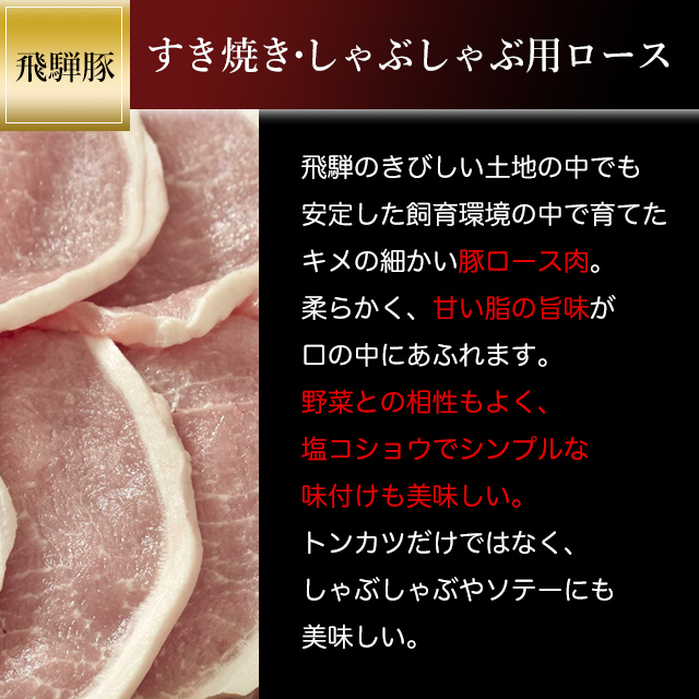 キメの細かい豚ロース肉 甘い脂の旨味