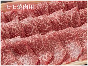 飛騨牛焼肉用モモ肉