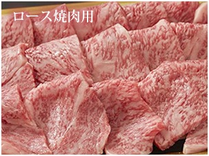 飛騨牛焼肉用ロース
