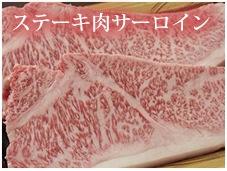 飛騨牛サーロイン・ステーキ