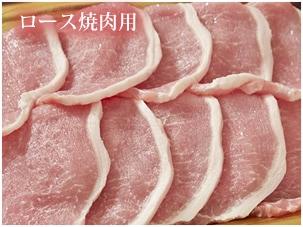 飛騨豚ロース焼肉用