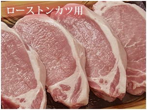 飛騨豚トンカツ用モモ肉