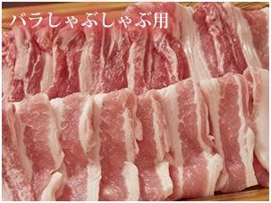 飛騨豚焼肉用バラ肉