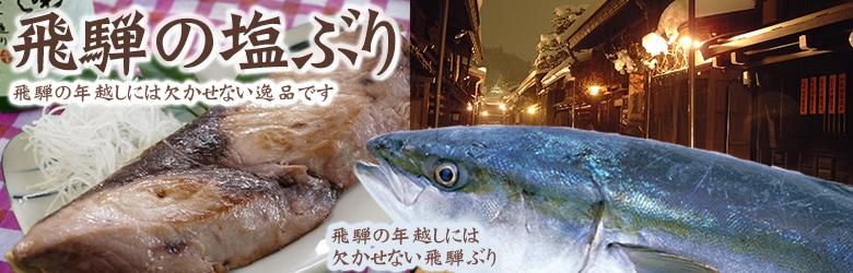 飛騨の塩ぶり 飛騨の年越しに欠かせない 岐阜県 高山市 特産品
