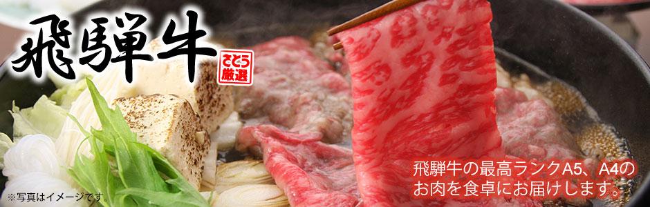 飛騨牛 さとう厳選 飛騨牛の最高ランクA5、A4のお肉を食卓にお届けします。