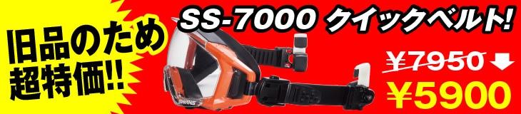 【超特価】SS-7000 クイックベルト