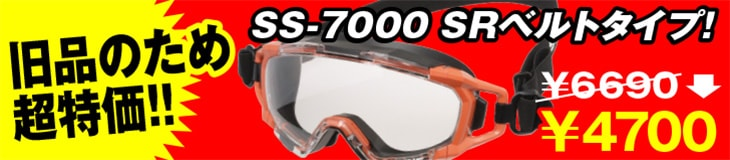 【超特価】SS-7000