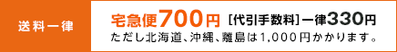 送料一律 宅急便700円 [代引手数料]一律324円 ただし北海道、沖縄、離島は1,000円かかります。