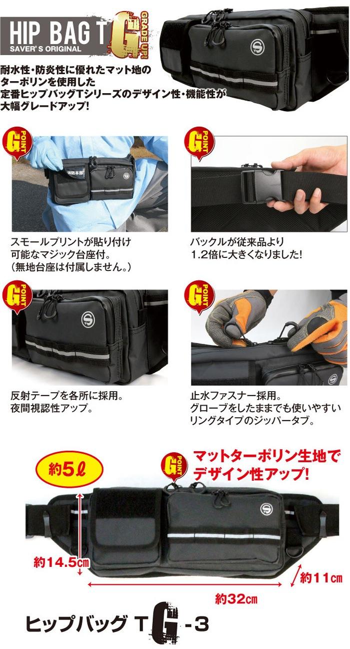 Gシリーズ「ヒップバッグTG3」