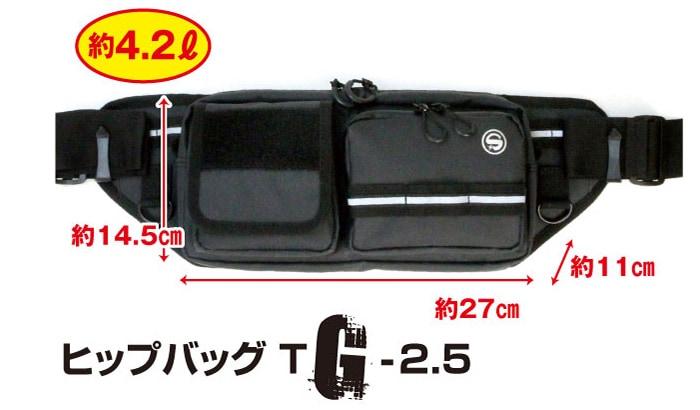 Gシリーズ「ヒップバッグTG2.5」