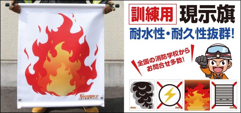 セイバーズオリジナル 現示旗!