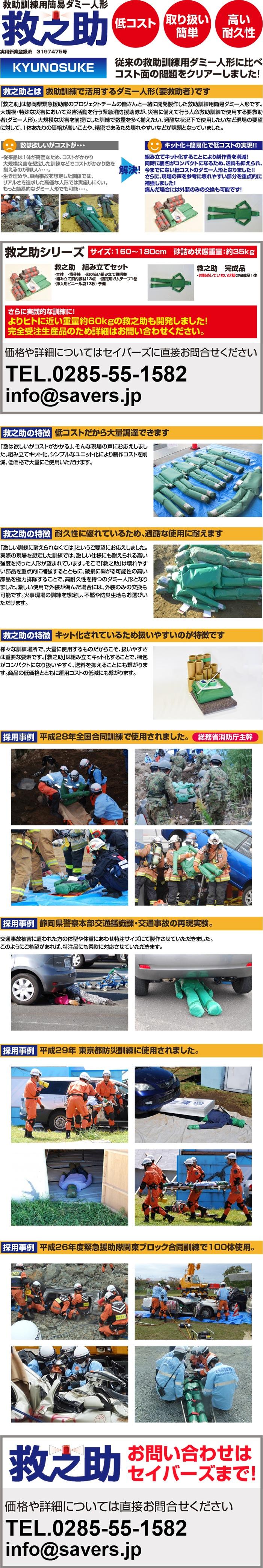 低コスト救助訓練用ダミー人形 救之助 セイバーズでの取扱スタート