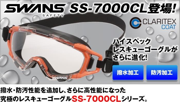 SS-7000CL登場