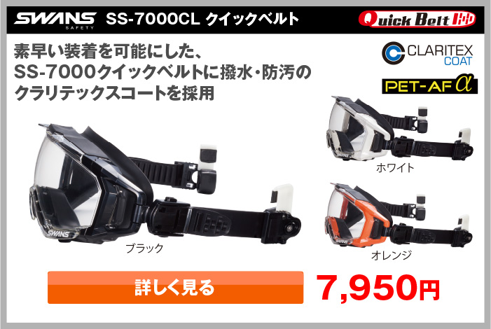 SS-7000CLクイックベルト