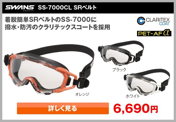 SS-7000CL