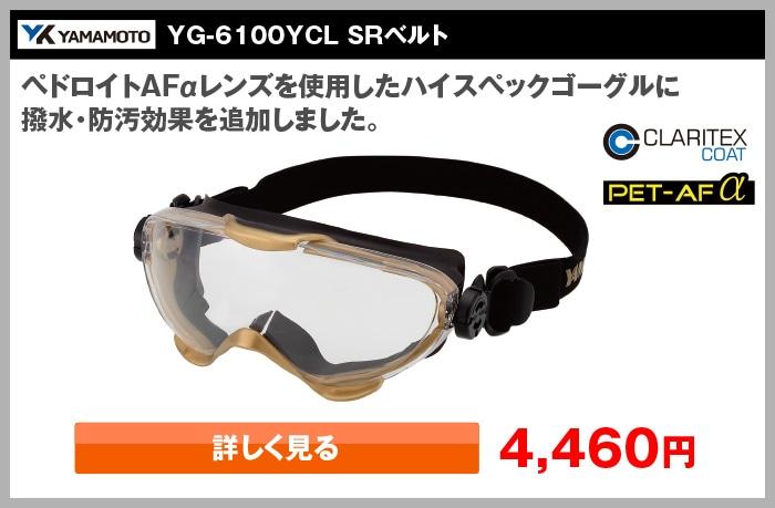 YG-6100YCL SRベルト
