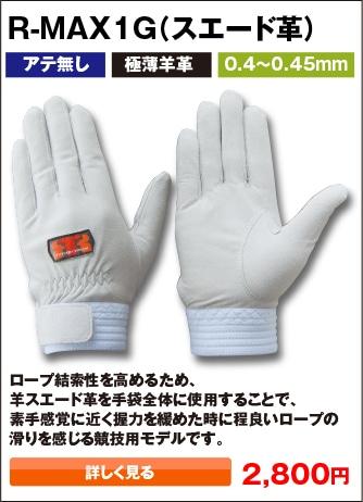R-MAX1G(スエード革)