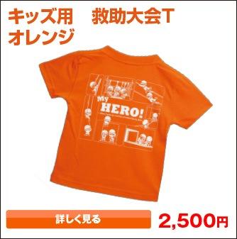 キッズT救助大会オレンジ