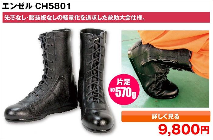 エンゼル CH5801