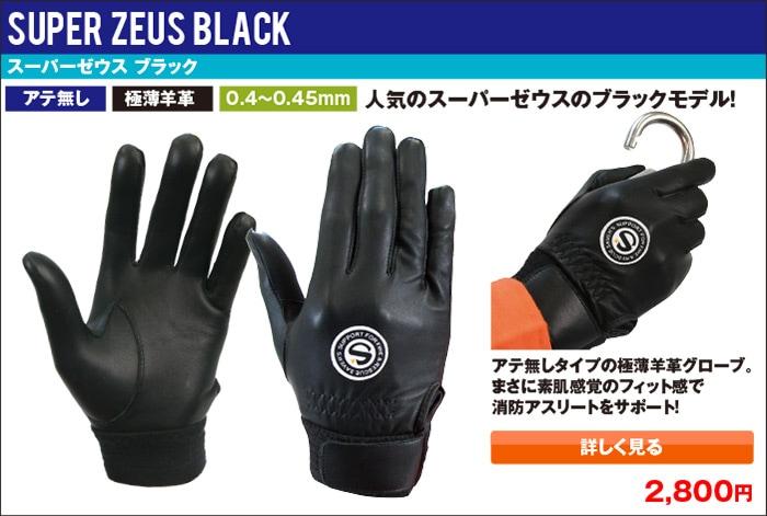 スーパーゼウスブラック