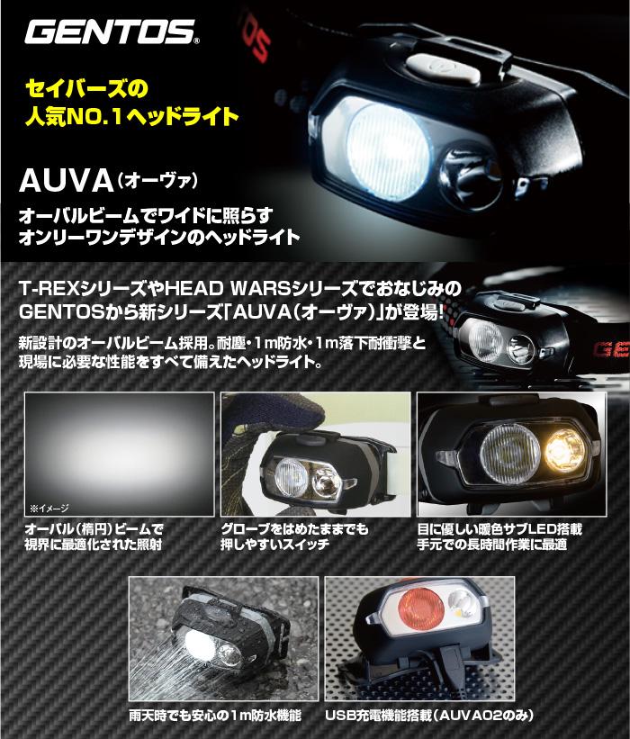 セイバーズお勧め!GENTOS新商品「AUVA(オーヴァ)登場!」