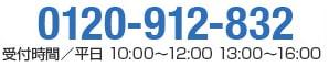 freedial:0120-912-832