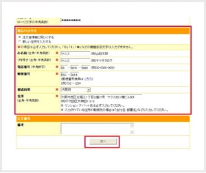 Step4 決済・配送方法選択